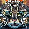 最近お気に入りのネコ関係の絵本2冊を紹介!そして4コマ「モテたいのび太」
