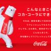 Coke ON「#おうちでリフレッシュ」で1000歩歩いてドリンクチケットが当たる抽選が開催中!