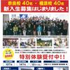 読売新聞に掲載!奈良シニア大学無料体験募集開始。