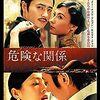 チャン・ツィイーとセシリア・チャンが美しい。映画『危険な関係』