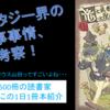 ファンタジー世界×ガチ中世のお仕事事情マンガ『竜と勇者と配達人』を動画で紹介