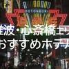 【大阪ひとり旅おすすめホテル】年間100泊出張族おすすめの「難波・心斎橋」周辺のビジネスホテルまとめ