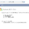 Outlook on the Web の Light バージョン切り替えは少し時間がかかる...らしい