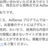 Google AdSenseの審査に落ちたから、この際言わせて頂きますの話。(グーグルアドセンスはド変態)