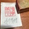 博学篤行(はくがくとくこう) 蚤の市で買ったお土産の印章