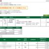 本日の株式トレード報告R3,06,21