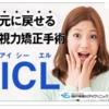 フェイキックICL=有水晶体眼内レンズの失敗ブログのご紹介
