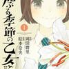 原作は『あの花』の脚本家・岡田麿里さん!「荒ぶる季節の乙女どもよ。」 ネタバレとあらすじ [多感な頃の少女たちの心情がとてもリアル]