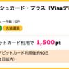 【ハピタス】あおぞら銀行口座開設+デビットカード利用で1,500pt(1,500円)!