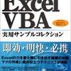 VBA:カメラの画像データにあるExif情報を取得する