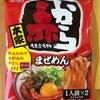 麺好き必見!! スーパーに売っている赤からシリーズ第2弾としてイチビキ「赤からまぜめんの素」をレビュー。手軽で、食欲モリモリ! これからの季節に最高の商品でした!