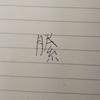 ヤマトタケルは開化天皇である(84)~「其妹」伊邪那美命は何者か?