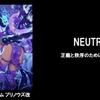 WAR OF BRAINS (ウォーブレ)6月12日(火)公式ニコ生情報その4 ニュートラルのストーリー背景