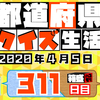 【都道府県クイズ】第311回(問題&解説)2020年4月5日