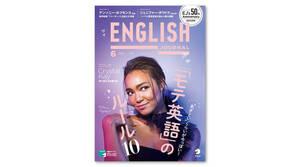人から好かれる英語のルール10