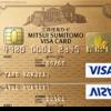 三井住友VISAプロパーカードのポイントはゴールド切替後ゴールドカードに引き継がれます