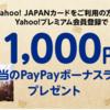 Yahooプレミアム会員登録で1000円貰えるに飛びついた結果