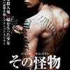 韓国映画「その怪物」 あらすじと感想 イ・ミンギとキム・ゴウンのアクションが凄かった!