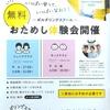 4才~小学生対象 ボルダリング体験会