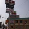五島帰路~19日目(福岡)