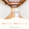 【2020年10月】イベント・教室スケジュール