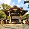 【京都】【御朱印】『豊国神社』に行ってきました。 京都観光 京都旅行 女子旅 刀剣御朱印