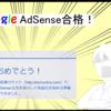 【祝合格】Google AdSense合格の軌跡