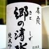 春霞 郷の清水 純米吟醸