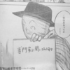 【東京喰種:re】147話のネタバレでヒデが書いた「専門家」の正体とは!?