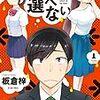 間くんは選べない : 1 (アクションコミックス) / 板倉梓 (asin:B01N3CV208)