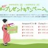 iMobie、Amazonギフト券5,000円分などが当たるプレゼントキャンペーンを実施中