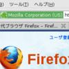 Mozilla Firefoxの覚え書き(2010/1/25現在)