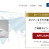 【ダイナース45,000ボーナス+2万ポイント始まる☆】スターアライアンス・スカイチームユーザーには魅力的なキャンペーン!但し、ワンワールドユーザーは注意!