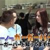 出川イングリッシュ  Degawa English