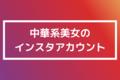 【2020年版】中華系美女のインスタアカウントまとめ【7選】