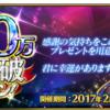 明日1日から「Fate/Grand Order」で800万DL突破8大キャンペーンが2月1日から開催!詳細を公開