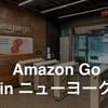 ニューヨークのAmazon Go(アマゾン・ゴー)もコンパクトだけど楽しい