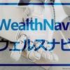 月次報告:2019年4月のWealthNavi(ウェルスナビ)の評価損益12,840円