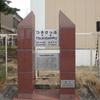 北海道道1148号 ― 旧月寒駅 ―