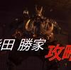 【攻略】仁王2 〜1人で倒す!ボス「柴田勝家」攻略方法〜