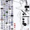 『TOKYO LOOP』まもなく公開(12/23〜2/9まで)