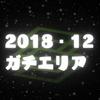 Xランキング BEST500 ブキ使用率調査(2018年12月ガチエリア)
