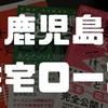 鹿児島 マスターが100時間勉強した答え!『住宅ローン』のおすすめは宮崎銀行で決まり!