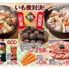 企画 サブテーマ 芋煮対決 サミット 11月6日号