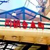 名古屋駅から歩いて、円頓寺の商店街へ。