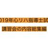 2019年心リハ指導士講習会の総集編