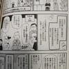 朝ドラ「なつぞら」は「百姓貴族」(荒川弘)などを読めばもっと面白くなる/6巻が秋発売?