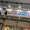 【ゲームマーケット2021春】アタシたちは帰ってきた!かの国際展示場に!久しぶりの聖地でまちぼうけた春ゲムマレポートです!
