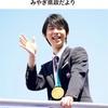 みやぎ県政だよりに羽生氏 が投稿されました