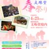 鹿教湯イベント開幕戦 文殊堂 春祭り